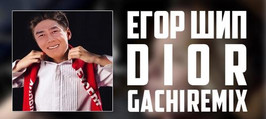 Егор Шип - Dior (Right Version) ♂ Gachi Remix