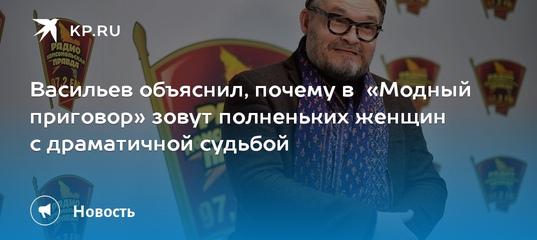 Васильев объяснил, почему в «Модный приговор» зовут полненьких женщин с драматичной судьбой