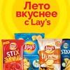 Лето вкуснее с «Lay's» в сети АЗС «BP»