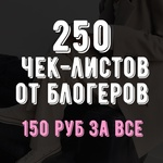 по акции  80 руб