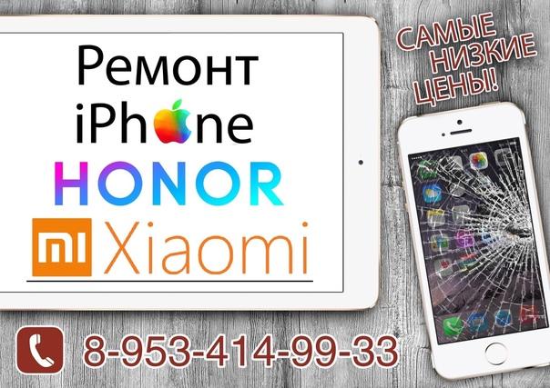 🛠🔴Ремонт iPhone,Xiaomi,Huawei🔴🛠 ⚡Защитное стекло в...