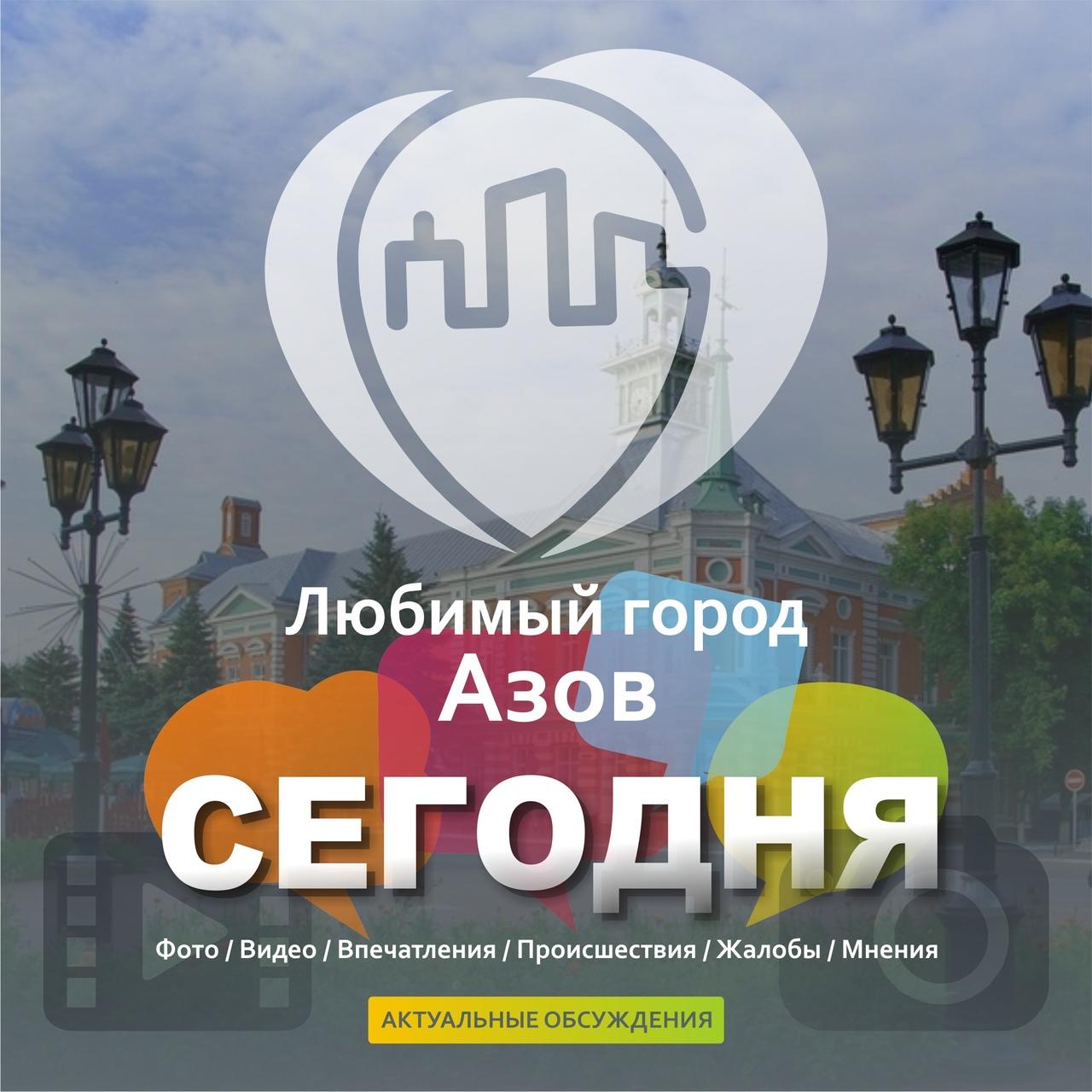 Уважаемые азовчане и жители Азовского района!