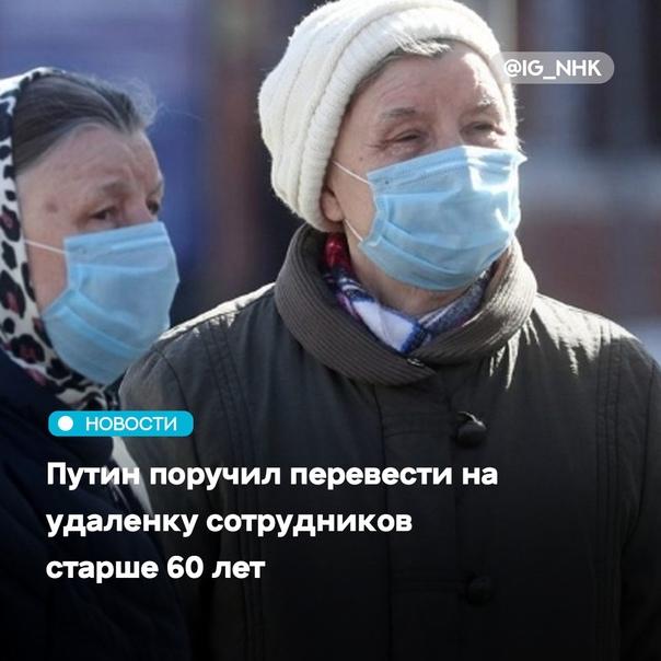 Президент России Владимир Путин поручил перевести ...