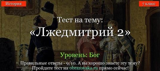 Лжедмитрий 2 #тест