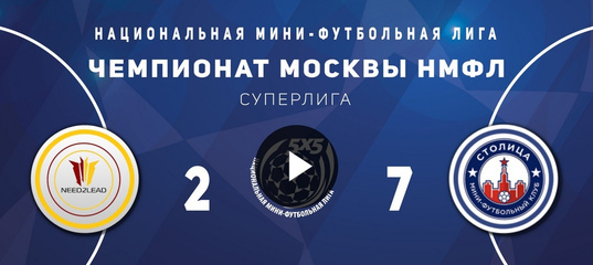 столица москва футбольный клуб