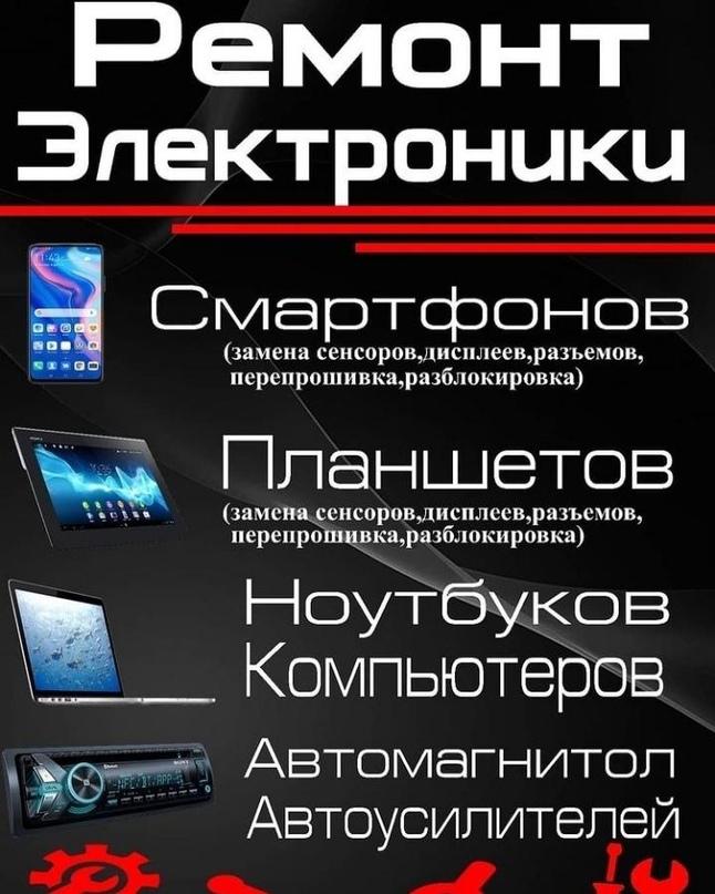 Ремонт :   .Компьютеров  .Ноутбуков | Объявления Орска и Новотроицка №28571