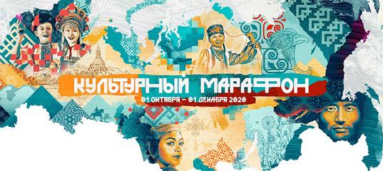 Культурный марафон на Яндекс.Учебнике - 2020