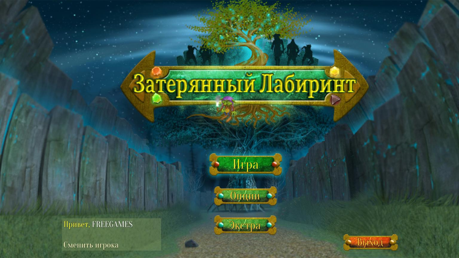 Затерянный лабиринт | The Lost Labyrinth (Rus)