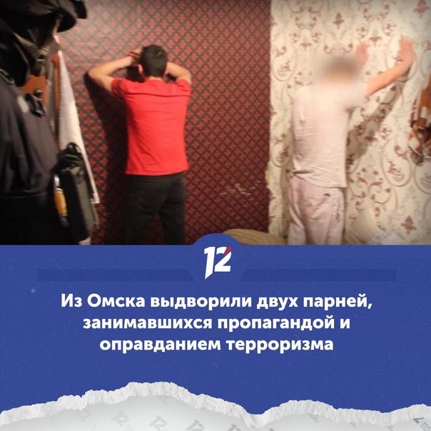 Из Омска выдворили двух парней, занимавшихся пропа...