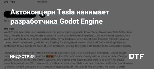 Автоконцерн Tesla нанимает разработчика Godot Engine — Индустрия на DTF