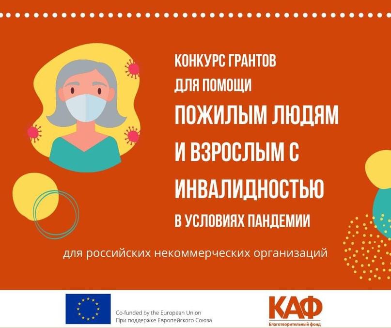 Конкурс грантов Благотворительного фонда «КАФ», изображение №1