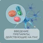 Фармакокинетика. Бесплатный урок