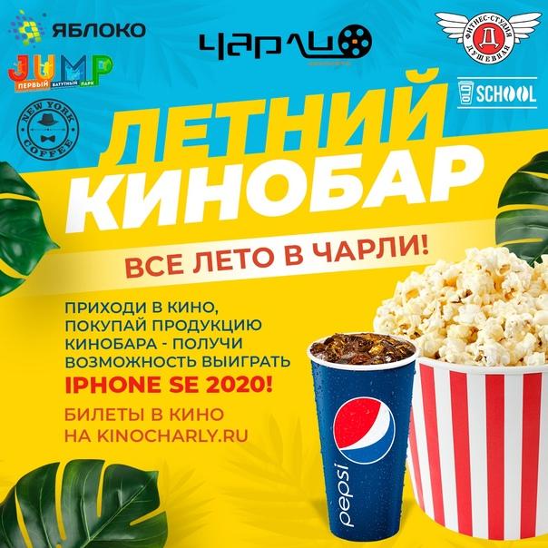 Кинотеатр Чарли Таганрог. Купить билет онлайн!