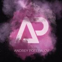 Андрей Потепалов