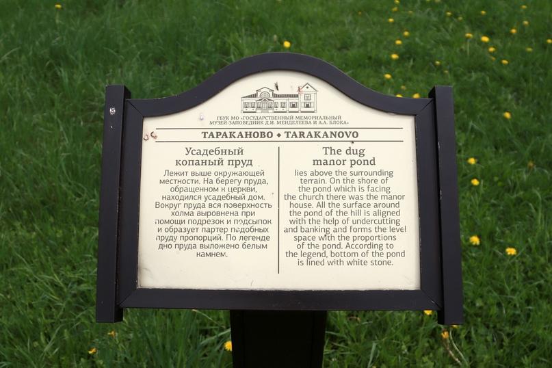 Табличка у пруда