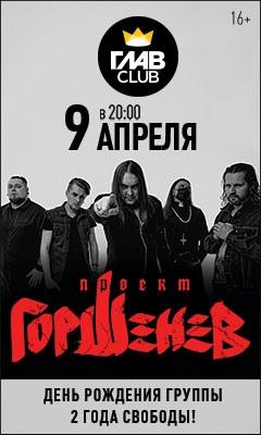 Афиша 09.04 - Горшенев. День рождения Главclub