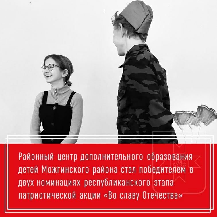 Школьники Можгинского района стали призерами республиканского этапа XXVII республиканской гражданско-патриотической акции «Во славу Отечества»