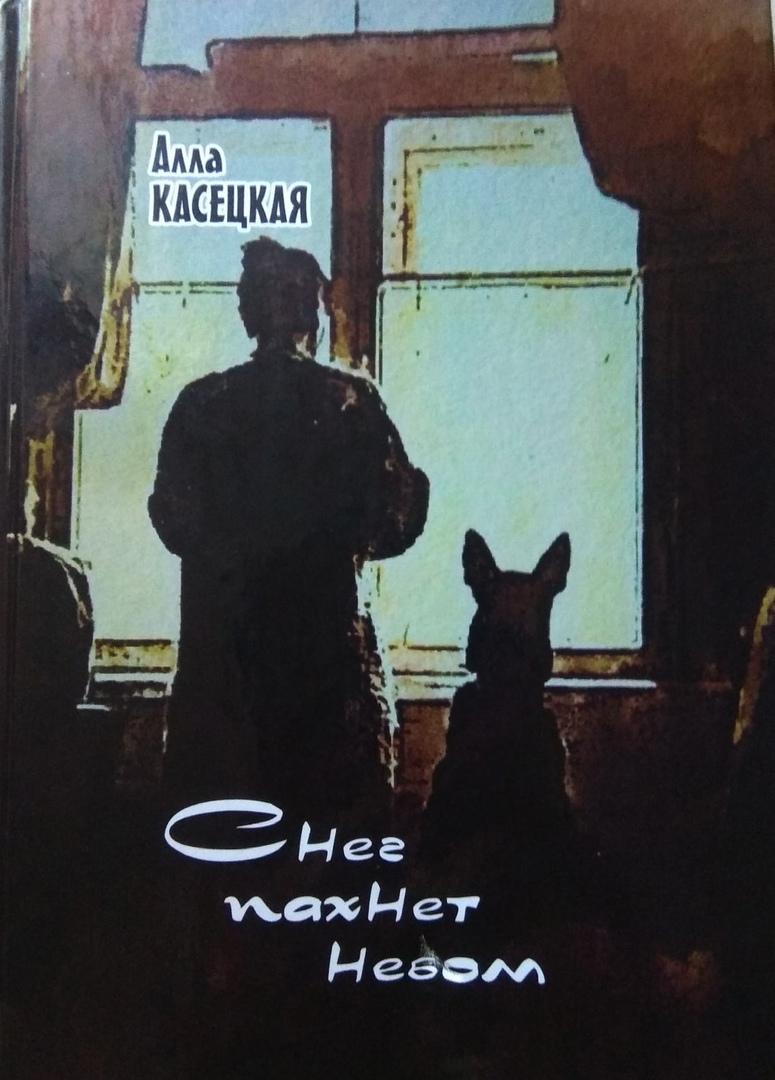 Вышел сборник стихов и прозы вологодского автора Аллы Касецкой 📘
