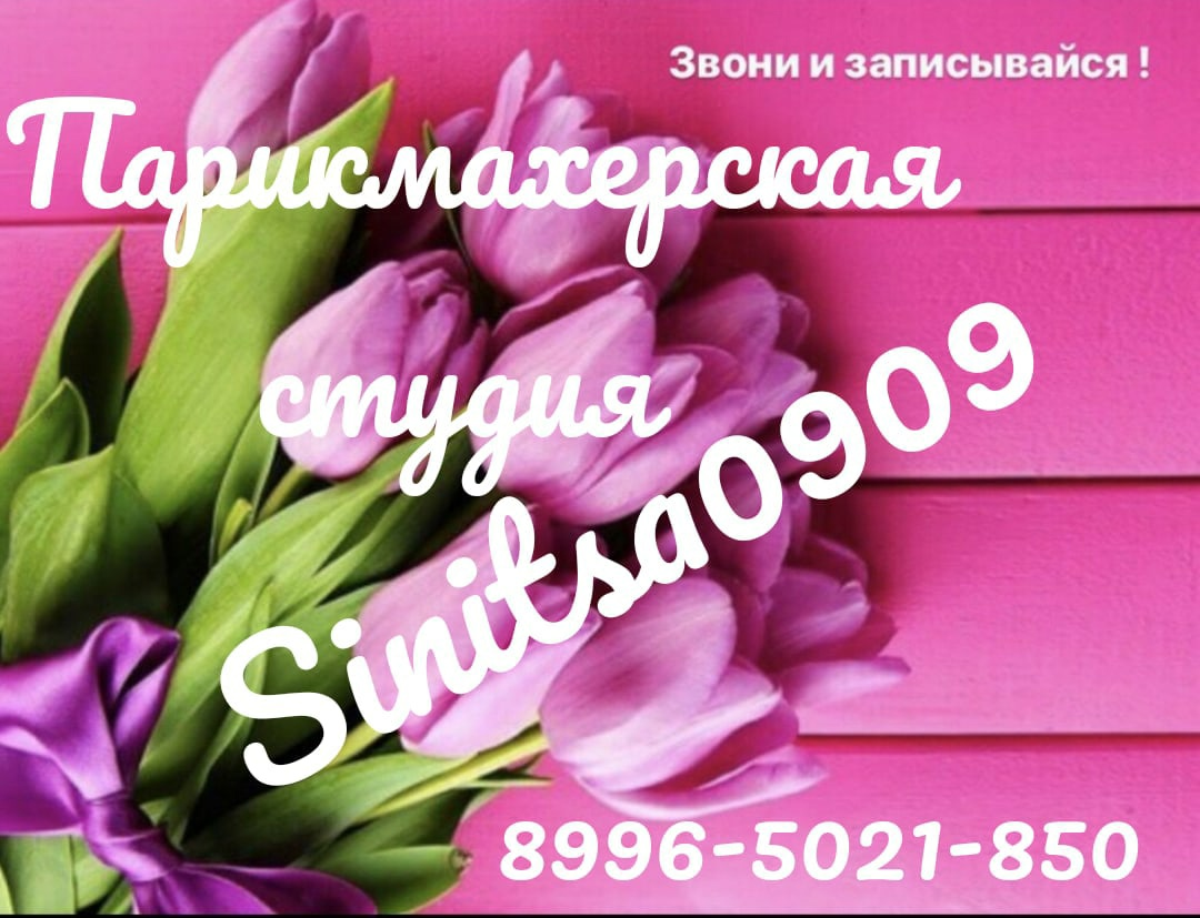 Студия красоты Sinitsa0909