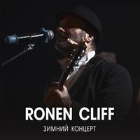 Ronen Cliff (Израиль) | 24.01 | СПб ЯЩИК