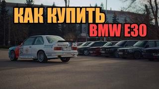Как купить BMW E30