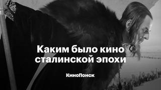 Каким было кино сталинской эпохи