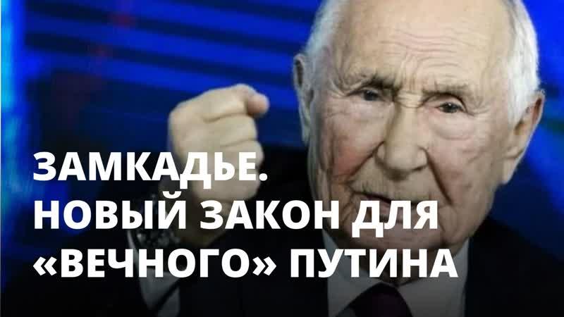 Новый закон для вечного Путина Замкадье