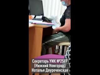 Наблюдатели от Новых людей в Нижнем Новгороде зафиксировали подмену списков избирателей