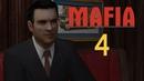 Мафия 1 (Классическая версия) - Прохождение игры на русском - Вечеринка с коктейлями [4]   PC
