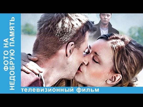 Фото на Недобрую Память Российская мелодрама 2016 StarMedia