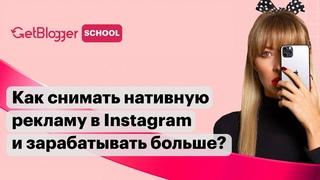 Как снимать нативную рекламу в Instagram и зарабатывать больше? / Вебинар Еси Сосновой / GetBlogger
