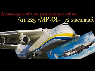 """Самая большая модель в мире. Ан-225 """"Мрия"""" в 1/72 масштабе. Обзор модели фирмы """"ModelSvit""""."""