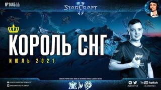 Король СНГ в StarCraft II: Дебюты новых карт и прогеймеров   Комментирует Alex007: Июль - 2021