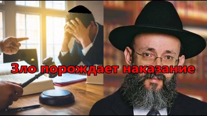 Зло порождает наказание Рав Ашер Кушнир