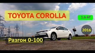 Toyota Corolla 1.6АТ 2016 |  Разгон до 100 км/ч