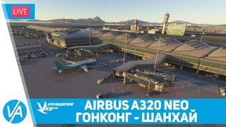 Гонконг – Шанхай (VHHH-ZSPD) - FBW Airbus A320 neo – MSFS – VIRTAVIA #206
