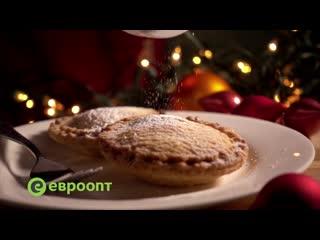 Евроопт поздравляет с Новым годом и Рождеством!
