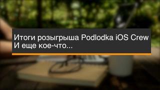 Итоги розыгрыша билетов Podlodka iOS Crew и еще кое-что...