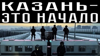 КАЗАНЬ - ЭТО НАЧАЛО
