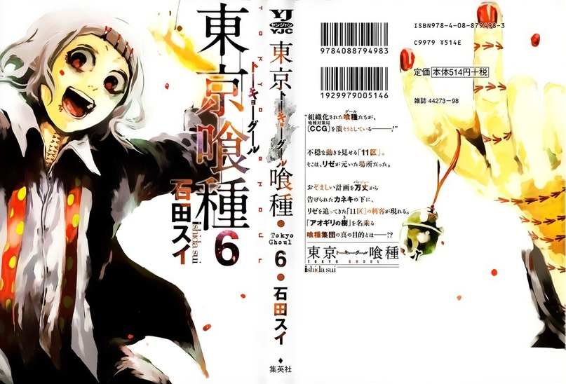 Tokyo Ghoul, Vol.6 Chapter 49 Caged Bird, image #1