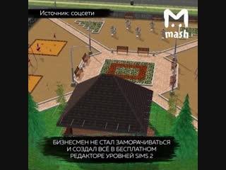 Чиновники под питером сделали дизайн-проекты улиц и дворов в sims 2