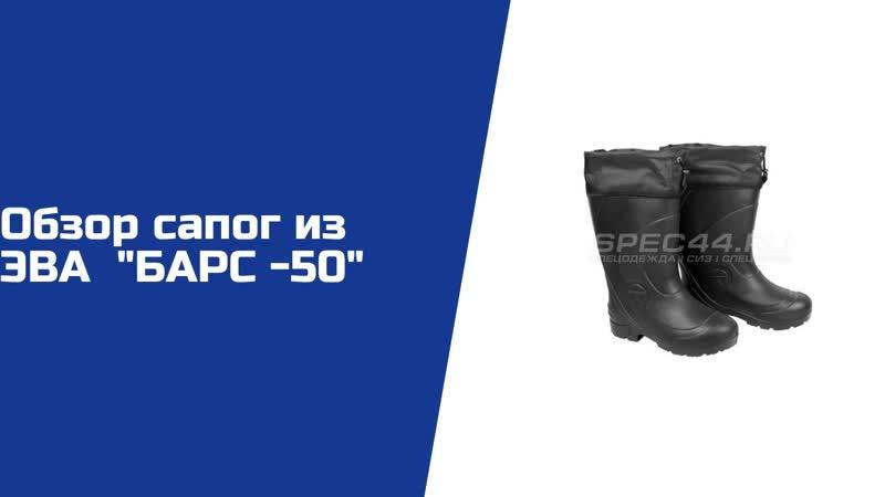 Обувь БАРС 50