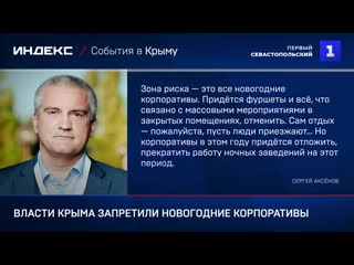 Власти Крыма запретили новогодние корпоративы