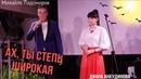 Ах, ты степь широкая. Диана Анкудинова (Diana Ankudinova) и Михайло Ладомиров.