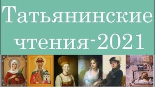 Татьянинские чтения-2021 ««Драгоценная ты моя женщина». Женский образ в русской поэзии» ()