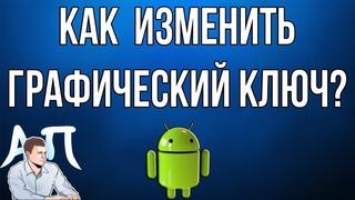 Как изменить графический ключ на телефоне Андроид?