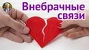 Блуд и прелюбодеяние. Отношения между мужчиной и женщиной. Целомудрие и гражданский брак