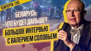 Инсульт Лукашенко, протесты в Беларуси, планы Путина, повторные выборы. Интервью с Валерием Соловьем