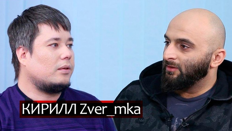 Кирилл Zver mka стример экс участник команды Vituss а Миша Спросит