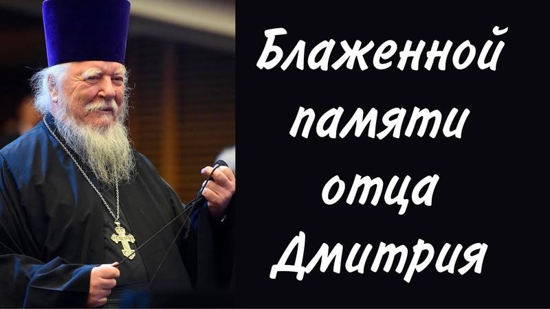 О жизни отца Дмитрия и потере еще живых Протоиерей Андрей Ткачёв